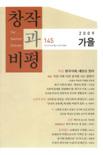 창작과비평 2009년 가을호(통권 145호)