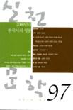 실천문학 2010년 봄호(통권 97호)