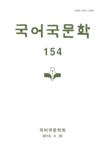 국어국문학 제154호