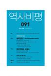 역사비평 2010년 여름호(통권 91호)