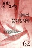 문화/과학 2010년 여름호 (통권62호)