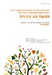 2010 한국영화학회 유테스코 세계문화예술교육대회 국내행사 창의.인성 교육 학술대회