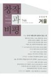 창작과비평 2009년 겨울호(통권 146호)