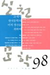 실천문학 2010년 여름호(통권 98호)