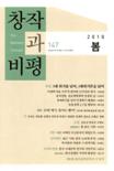 창작과비평 2010년 봄호(통권 147호)