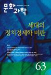 문화/과학 2010년 가을호 (통권63호)