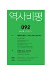 역사비평 2010년 가을호(통권 92호)