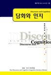 담화와인지 제17권 2호