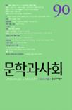 문학과 사회 2010년 여름호 제23권 제2호 통권 제90호