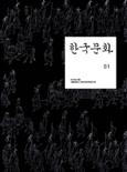 한국문화 제51집