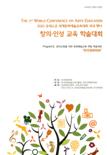 2010 한국영화학회 유네스코 세계문화예술교육대회 국내 행사 창의.인성 교육 학술대회