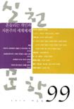 실천문학 2010년 가을호(통권 99호)