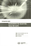 한국방송학회 세미나 및 보고서