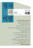 창작과비평 2010년 여름호(통권 148호)