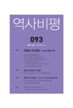 역사비평 2010년 겨울호(통권 93호)