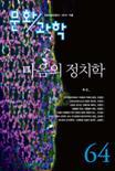 문화/과학 2010년 겨울호 (통권64호)