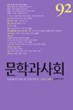 문학과 사회 2010년 겨울호 제23권 제4호 통권 제92호