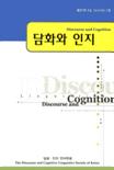 담화와인지 제17권 3호