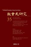 敎會史硏究 第35輯