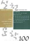 실천문학 2010년 겨울호(통권 100호)