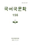 국어국문학 제156호