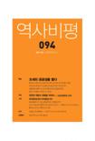 역사비평 2011년 봄호(통권 94호)