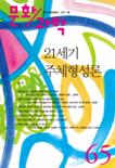 문화/과학 2011년 봄호 (통권65호)