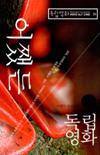 독립영화 통권36호