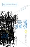 독립영화 통권37호