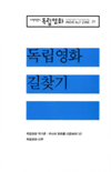 독립영화 통권39호