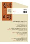 창작과비평 2010년 가을호(통권 149호)