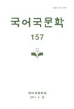 국어국문학 제157호