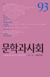 문학과 사회 2011년 봄호 제24권 제1호 통권 제93호