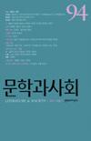 문학과 사회 2011년 여름호 제24권 제2호 통권 제94호