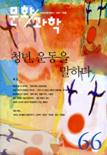 문화/과학 2011년 여름호 (통권66호)