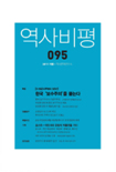 역사비평 2011년 여름호(통권 95호)