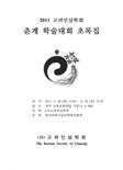 고려인삼학회 학술대회