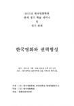 2011년 한국영화학회 춘계 정기 학술 세미나 및 정기 총회