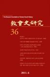 敎會史硏究 第36輯