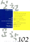 실천문학 2011년 여름호(통권 102호)