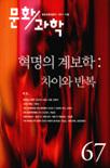 문화/과학 2011년 가을호 (통권67호)