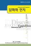 담화와인지 제18권 2호
