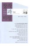 창작과비평 2010년 겨울호(통권 150호)