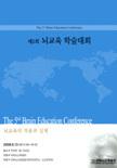 국제뇌교육협회 학술대회