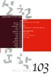 실천문학 2011년 가을호(통권 103호)