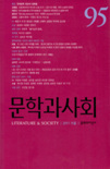 문학과 사회 2011년 가을호 제24권 제3호 통권 제95호