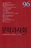 문학과 사회 2011년 겨울호 제24권 제4호 통권 제96호
