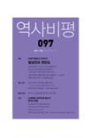 역사비평 2011년 겨울호(통권 97호)