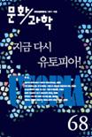 문화/과학 2011년 겨울호 (통권68호)