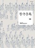 한국문화 제56집
